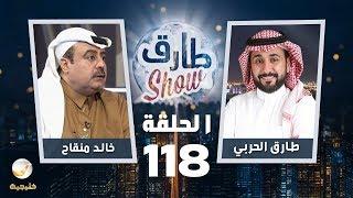برنامج طارق شو الحلقة 118 - ضيف الحلقة خالد منقاح
