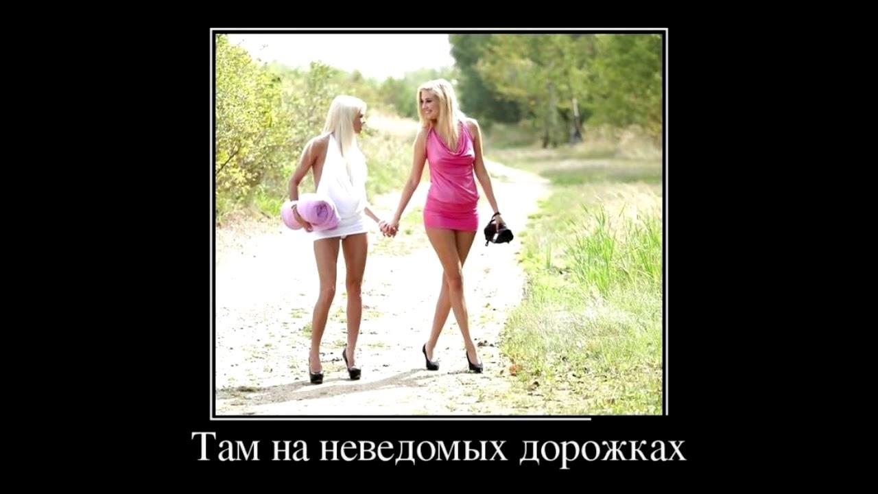 демотиваторы новые,  демотиваторы про девушек пошлые, демотиваторы, демотиваторы 18
