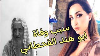 سبب وفاة ابو هند القحطاني 😢 .. هل تعتزل سناب ‼️