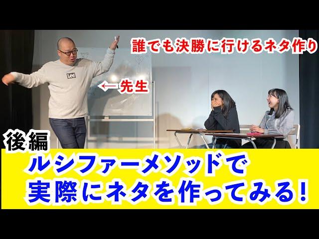【ネタ作り②】あいなぷぅネタの作り方を習う!(後編)