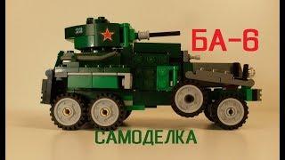 Саморобка з ЛЕГО. Військова техніка. БА-6 (огляд).