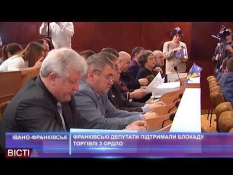 Івано-Франківські депутати підтримали блокаду торгівлі з ОРДЛО