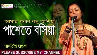 আমার পরান বন্ধু আশিয়া পাশেতে বসিয়া ll Amar Pran Bandhu Asiya Pasete Basiya ll সাগরিকা মন্ডল