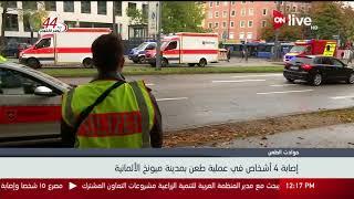 إصابة 4 أشخاص في عملية طعن بمدينة ميونخ الألمانية
