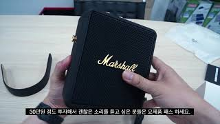 마샬 스톡웰2 개봉기 + 간단사용기 + Mashall …