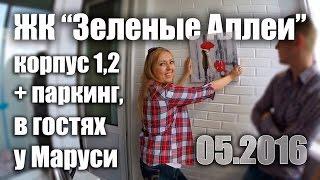 Yangi qurilish: LCD ''Yashil Xiyobonlar'' #47 - may 2016. g. Vidnoe, mulohaza 1.1 taqdirda Maroussi ta'mirlash