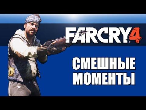 Far Cry 4: Смешные моменты от VanossGaming и H2ODelirious