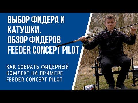 Выбор фидера и катушки. Обзор фидеров Feeder Concept Pilot