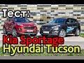 Kia Sportage ? Hyundai Tucson