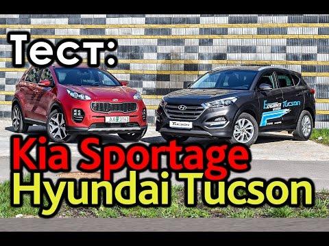 Kia Sportage и Hyundai Tucson