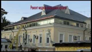 Ремонт фальцевой медной кровли в Москве. Copper standing seam roof repairs(, 2015-02-28T20:12:17.000Z)