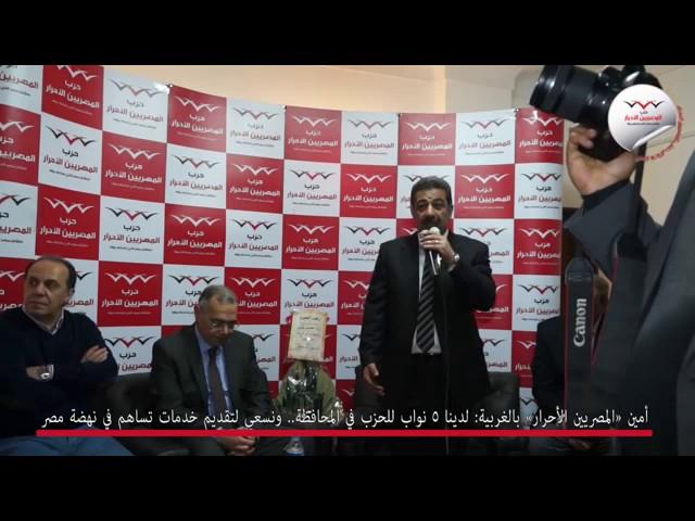 أمين «المصريين الأحرار» بالغربية: لدينا 5 نواب للحزب في المحافظة..