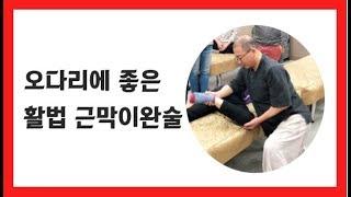 오다리에 좋은 활법 근막이완술(박광준 원장) - 수기코어 특강 - 성북구 지압 스포츠 발마사지 학원