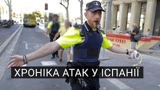 Теракти в Барселоні: хроніка подій