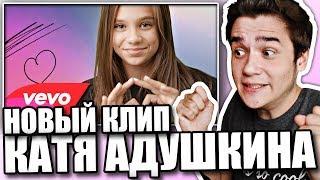 Реакция на Катя Волкова - Выходной (ft. Катя Адушкина)
