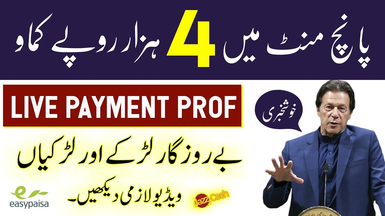 Earn 4000 PKR Daily Easy Work 2020 | How To Earn Money Online At Home