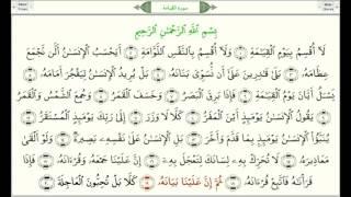 Сура 75 Аль-Кийама (араб. سورة القيامة, Воскресение)- урок, таджвид, правильное чтение