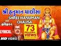 હનુમાન ચાલીસા - હરિહરન  HANUMAN CHALISA Gujarati Lyrical By HARIHARAN