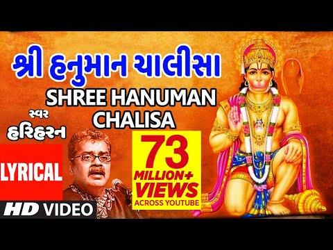 હનુમાન ચાલીસા - હરિહરન || HANUMAN CHALISA (Gujarati Lyrical) By HARIHARAN