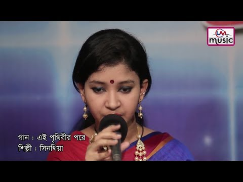 Ei prethibir Pore By Sinthea Bangla Adunik Song LM Music