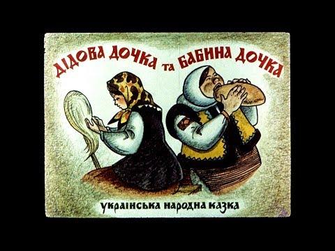 Украинская народная сказка дедова дочка и бабина дочка мультфильм