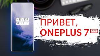 😱🔥 OnePlus 7 Pro СЛИТ ЦЕЛИКОМ и ПОЛНОСТЬЮ накануне презентации