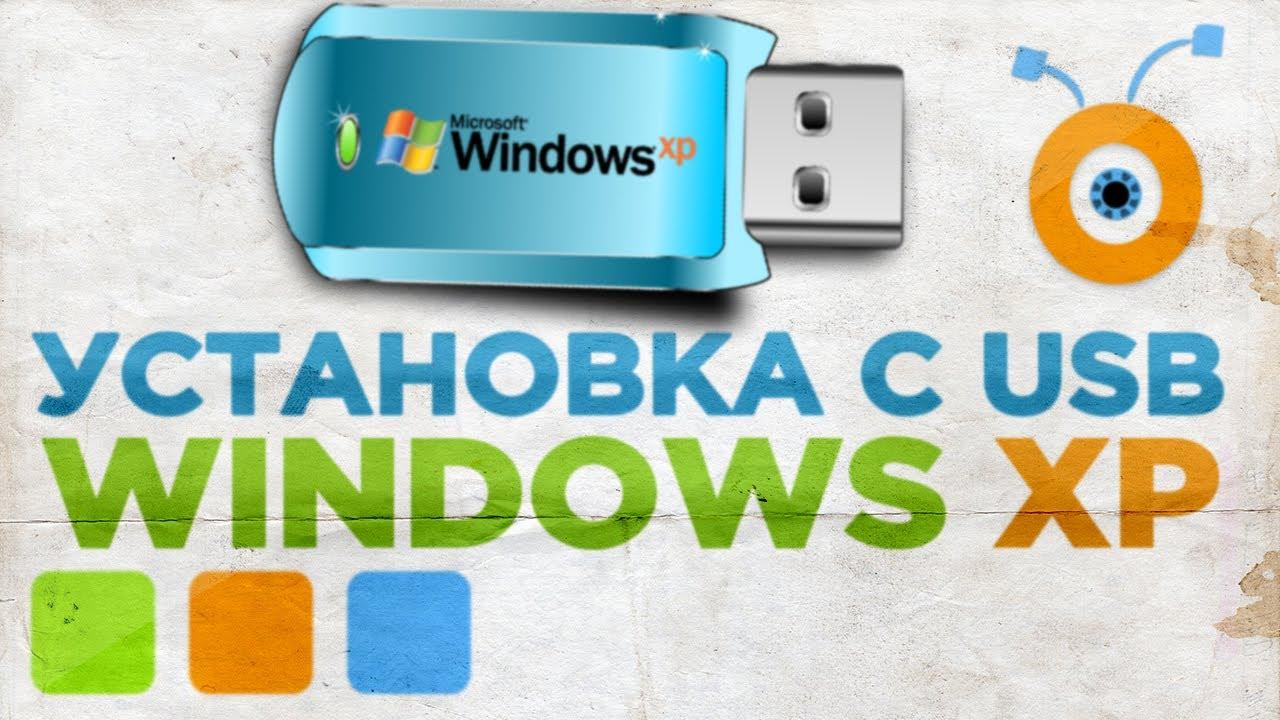 Как Установить Windows XP с USB Флешки