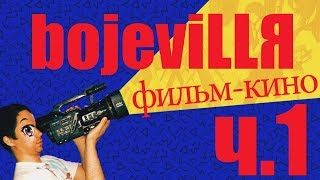 Фильм-кино о группе BOJEVILLA 2019 ч.1: интервью