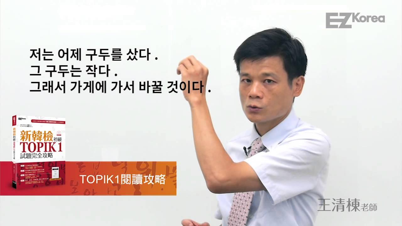 新韓檢初級 TOPIK 1試題完全攻略-TOPIK1閱讀攻略 - YouTube