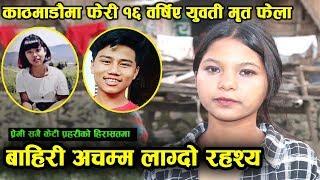 साथिले खुलाइ सम्पुर्ण तथ्य आखिर के भएको थियोे तो दिन Kathmandu nepal daily online media