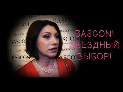 Обувь BASCONI - звездный выбор!