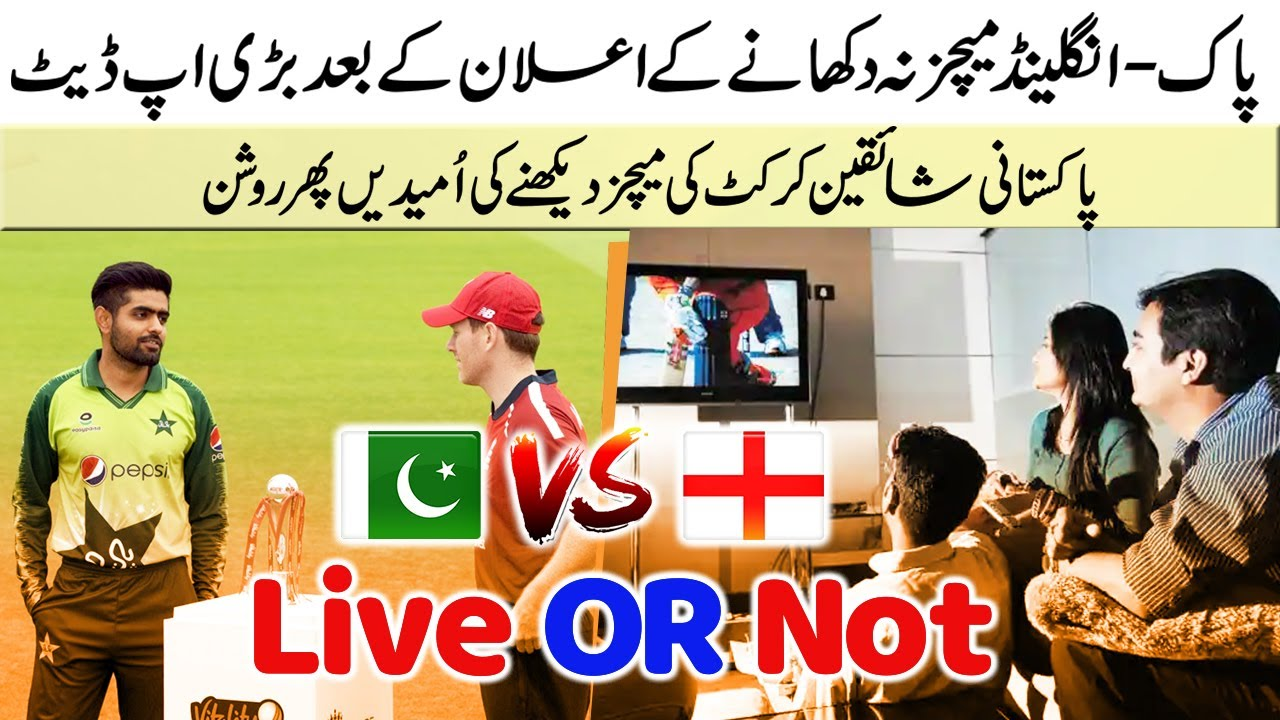 Big update after bad news of no live-action of PAK vs ENG series | Pakistan vs England 2021