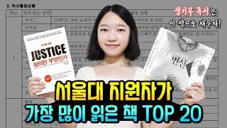 서울대 지원자들이 가장 많이 읽은 책 TOP 20 | …