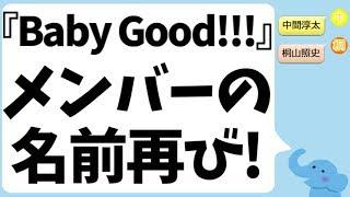 ジャニーズWEST『Baby Good!!!』にもメンバーの名前(中間淳太&桐山照史)