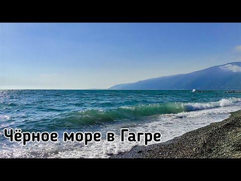 Море в Гагре (Абхазия 2021)