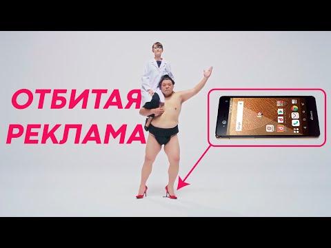Самая отбитая и трэшовая реклама смартфонов.