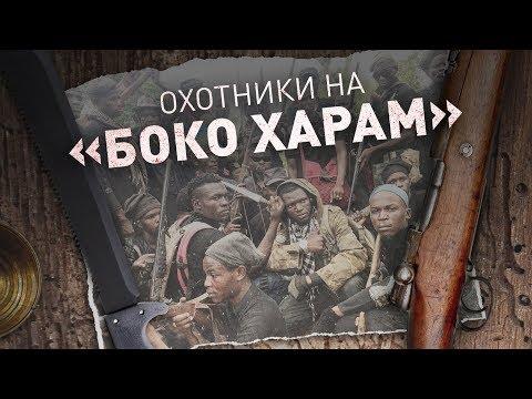Охотники на «Боко