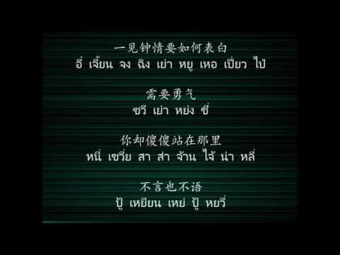 ขอใจเธอแลกเบอร์โทร เวอร์ชั่น ภาษาจีน 跟我约会吧