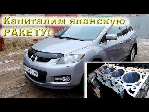 Mazda CX-7 2.3 DISI Turbo (220 л.с.) - Капиталка двигателя!