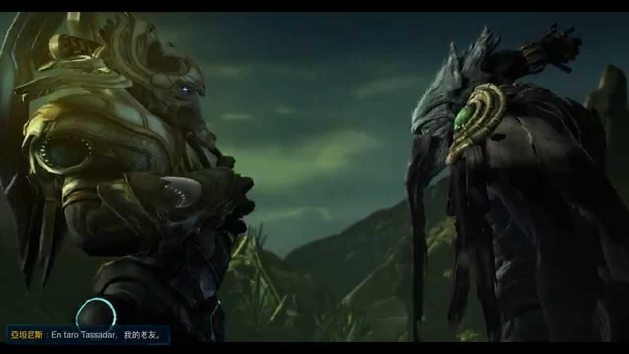 星海爭霸II虛空之遺part2 拯救大主教 - YouTube