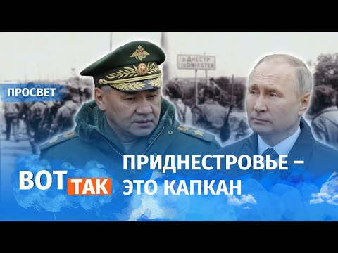 Выведет ли Путин армию из Молдовы? / Просвет