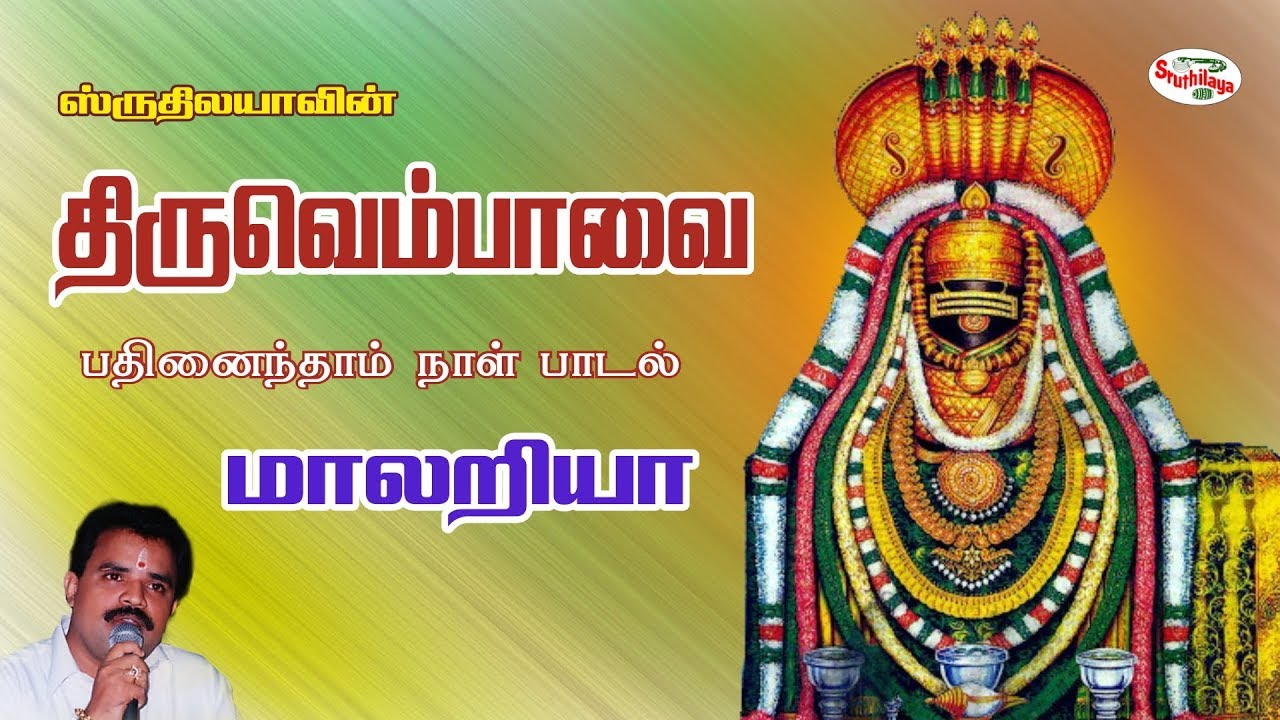 Thiruvempavai tamil lyrics