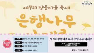 [전남축제] 제7회 향…