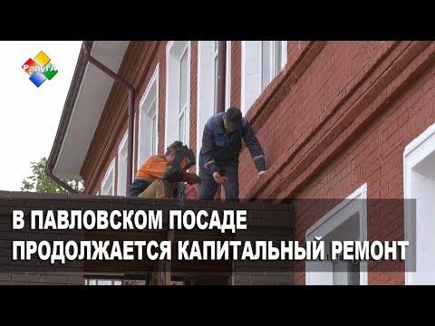 В Павловском Посаде продолжается капитальный ремонт в школах № 2 и № 13