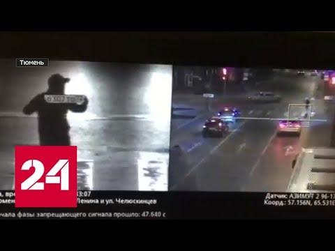 В Тюмени мужчина прикинулся машиной, чтобы отомстить девушке - Россия 24