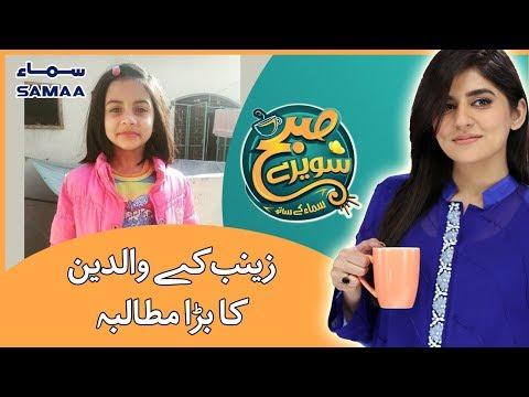 Zainab Ke Parents Ka Bara Mutalba | Subh Saverey Samaa Kay Saath - SAMAA TV