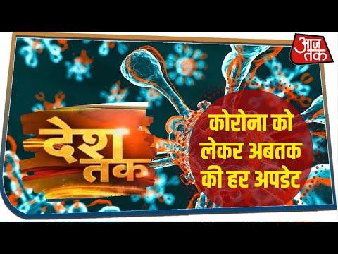 DeshTak में जानिए कोरोना को लेकर अबतक की हर अपडेट, Chitra Tripathi के साथ