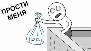 Мои Детские Поступки 2 и ТУТ мне стыдно (анимация)