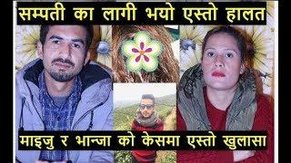 इनै हुन भान्जा माइजु माथी बलात्कार गर्नि|| सम्पती का लागी भयो एस्तो हालत|| Kalpana basnet