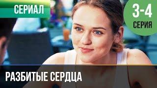 ▶️ Разбитые сердца 3 и 4 эпизод - Мелодрама | Фильмы и сериалы - Русские мелодрамы